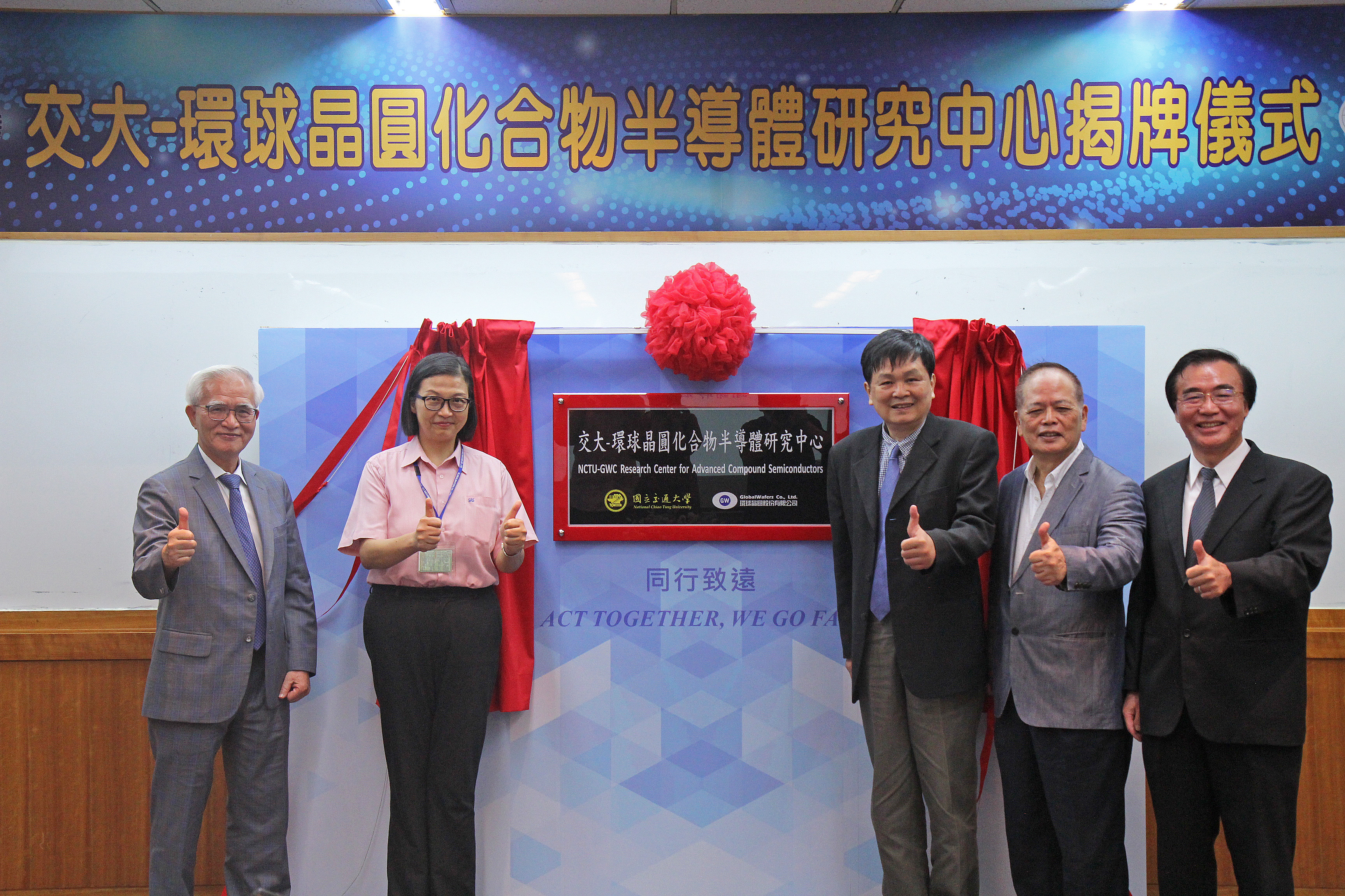 Compound Semiconductor Research Center Jointly Founded by National Chiao Tung University and GlobalWafers